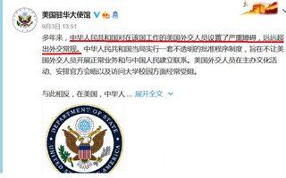 美驻华大使馆回应对中共外交官设限原因
