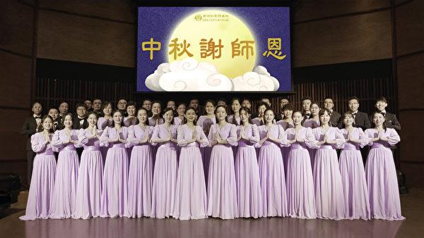 2020年中秋節前夕,新世紀影視基地法輪功學員向李洪志師父恭賀中秋佳節。(新世紀提供)