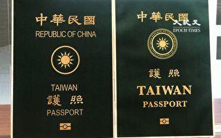 """避免""""与中国混淆""""新版护照凸显""""TAIWAN""""明年1月上路"""