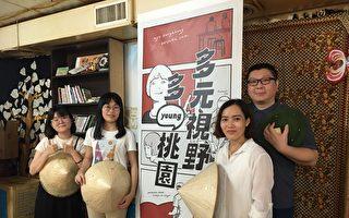 「多YOUNG桃園」發現東南亞多元文化特色