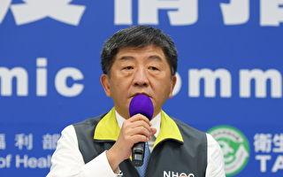 台湾增4例本土确诊 相关足迹公布