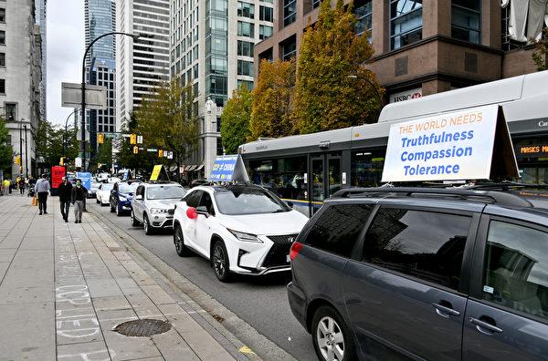 2020年9月27日下午,「終結中共」車隊黨團隊出現在溫哥華市中心。(大宇/大紀元)