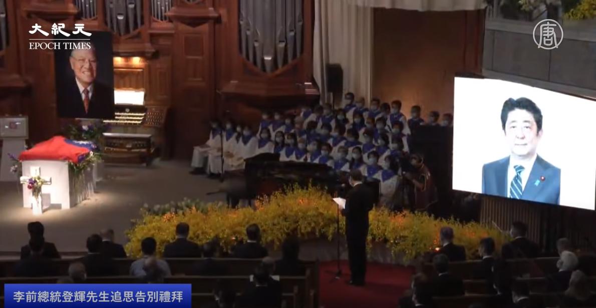 李登輝追思禮拜 日本前首相安倍晉三致悼詞