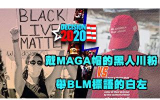 【西岸觀察】支持川普非裔vs舉BLM牌白左
