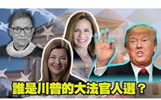 【直播預告】川普提名最高法院大法官人選