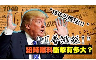 【西岸观察】纽时曝料会冲击川普选情吗?