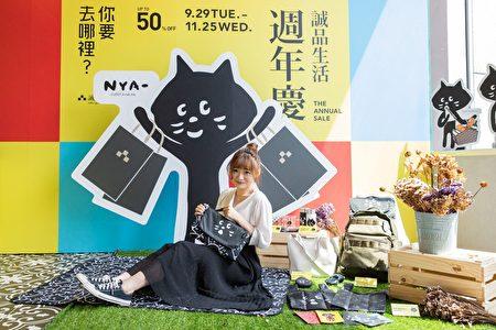 今年周年慶與日本三宅一生旗下人氣萌貓NYA-推出獨家聯名滿額禮。