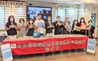 大紐約僑界挺台入聯 多管道為台灣發聲