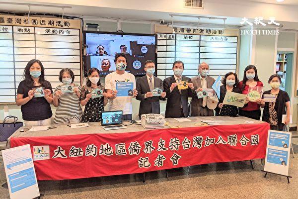 大纽约侨界挺台入联 多管道为台湾发声