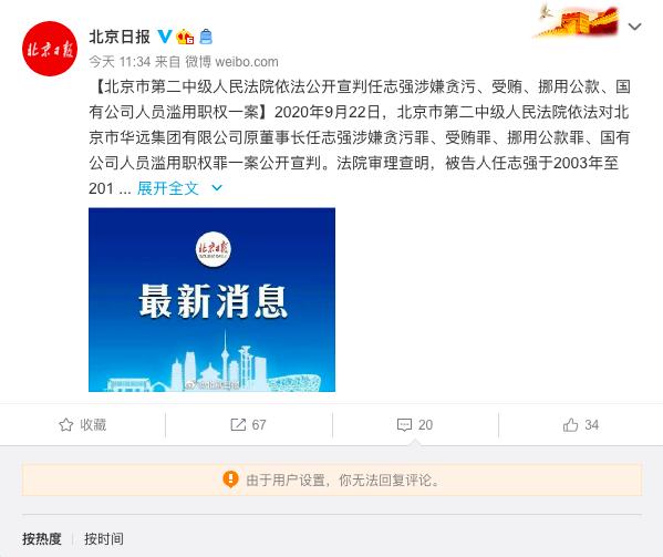 《北京日報》官方微博轉發此消息後,微博留言也不允許查看。(微博截圖)
