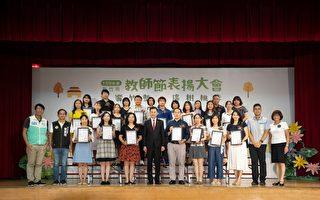 竹市表扬400位优秀教师 赖香君获师铎奖肯定