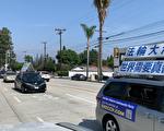 洛杉磯華人區現真相車隊 獲民眾支持