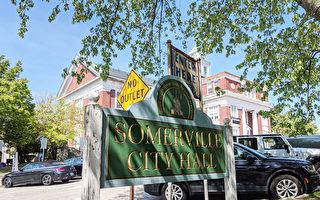 Somerville進入解封第3階段