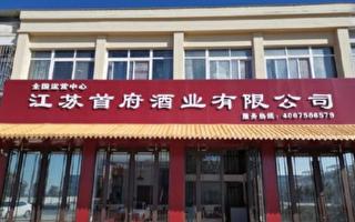 江蘇公司「買蘋果辭退 買華為補貼」引熱議