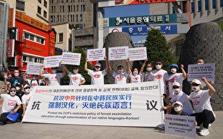 中共抹殺民族文化 在韓朝鮮族人 中領館前抗議