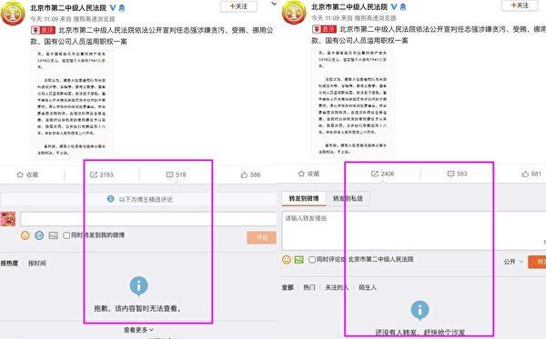 中共北京市第二中級法院,其官方微博此帖文下的留言區、轉發區均變成無法查看。(微博截圖合成)