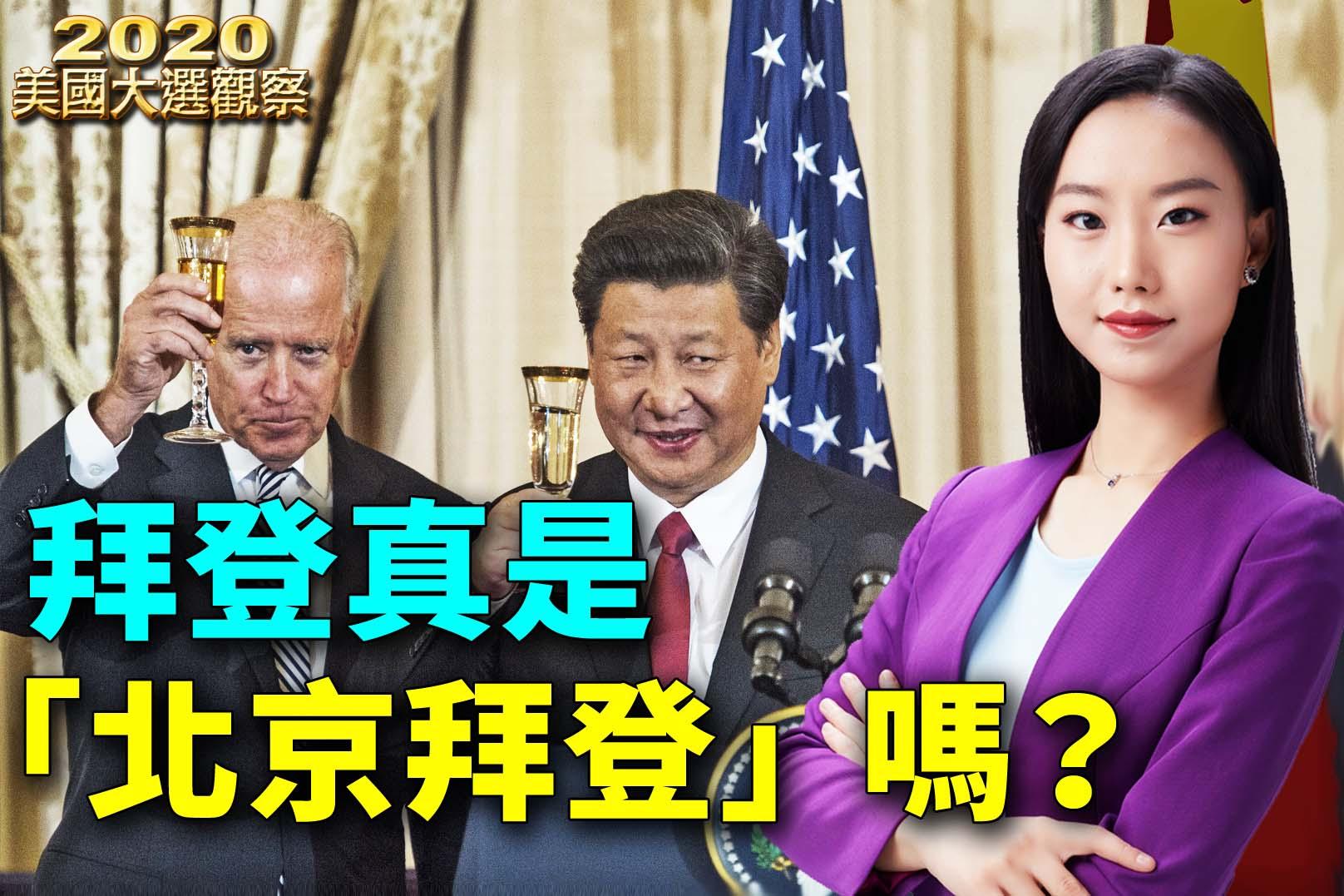 【大選觀察】拜登真的是「北京拜登」嗎?