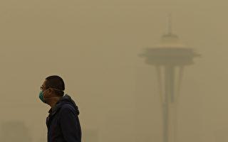 野火肆虐 西雅圖成為污染最嚴重城市之一