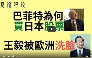 夏林視角(10):巴菲特為什麽買日本股票 ?