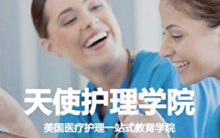 热烈祝贺天使护理学院医疗助理项目 荣获全美最佳排行