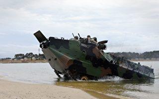 美国冷战武器今派用场 两栖登陆战车