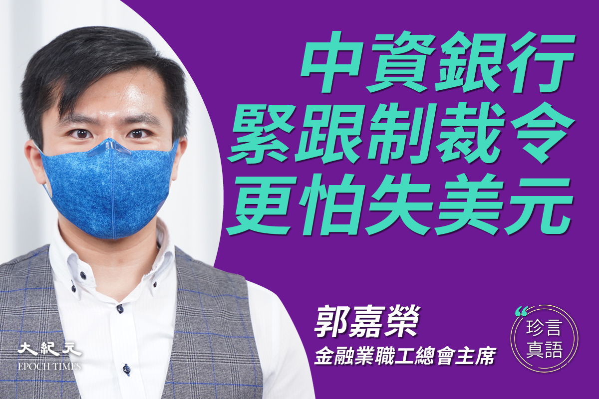 香港金融業職工總會主席郭嘉榮接受大紀元《珍言真語》節目採訪時表示,香港在逐漸失去與大陸不同的優勢,加上市民對政府完全不信任,使經濟朝著失敗的方向發展。(大紀元香港新聞中心)
