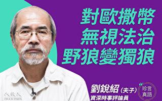 【珍言真語】劉銳紹:中共不計後果摧毀香港