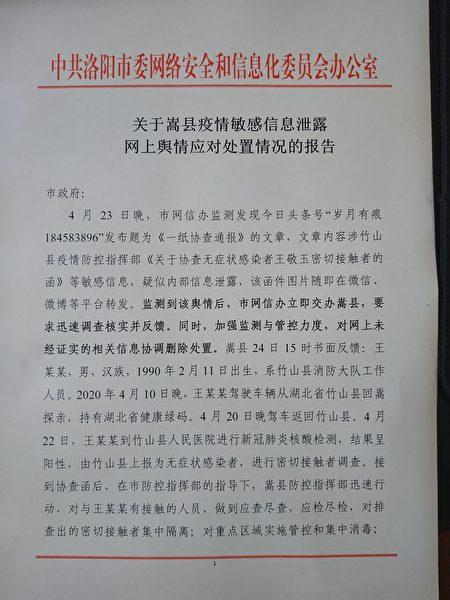洛陽市網信辦《關於嵩縣疫情敏感信息洩露網上輿情應對處置情況的報告》截圖。(大紀元)