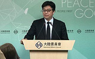 台學者「千人計劃」陸委會:教育部清查中