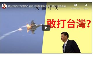 夏林视角(14):中共军队会打台湾吗?