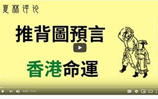 夏林視角(15):解推背圖43象:香港