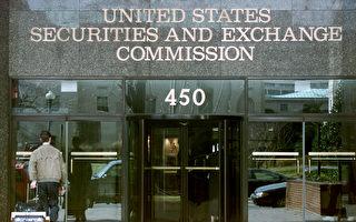 美國證交所限制股東提案權 引紐約市主計長不滿