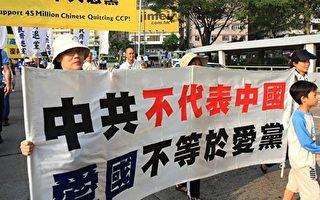 中共代表不了中国人民的十大理由