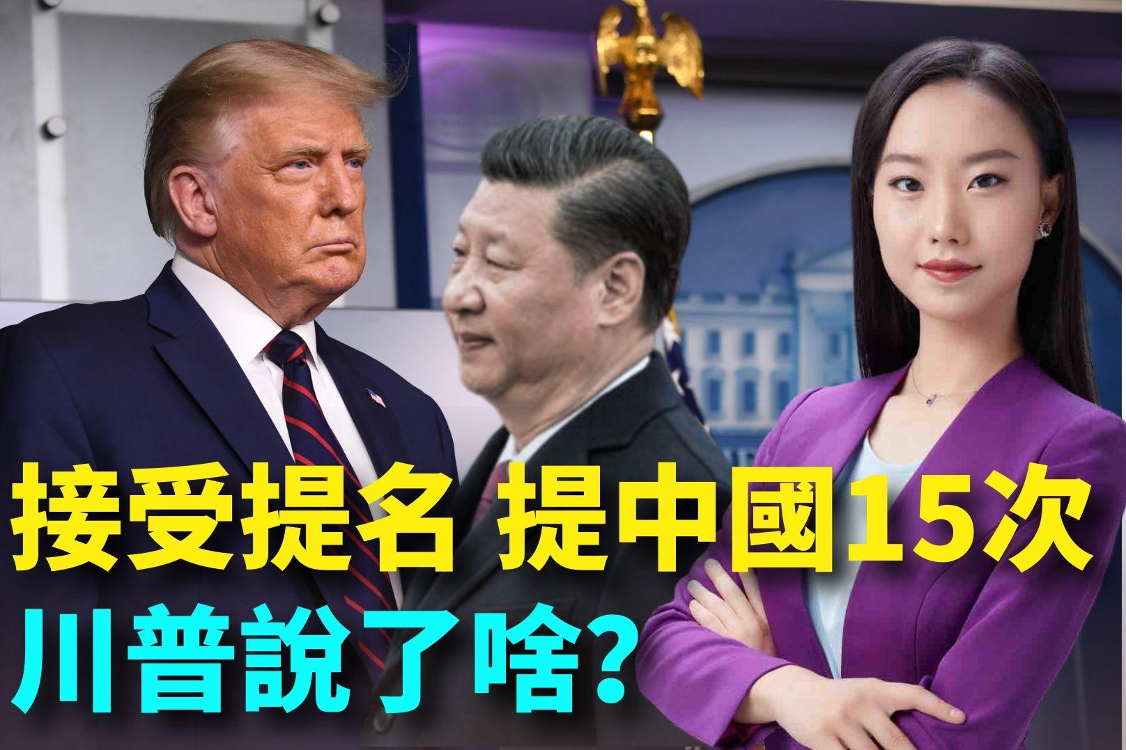 【大選觀察】15次講中國 特朗普提名演講解讀