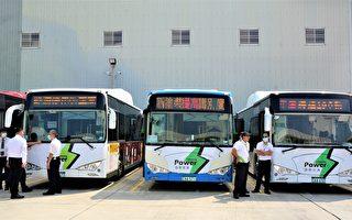 """电动公车换新装 """"白底绿闪电""""辨识度高"""