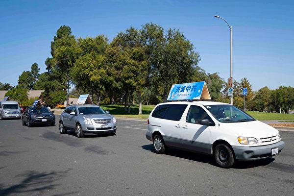 真相車隊在苗必達市區遊行。(周容/大紀元)