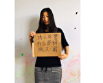 """诗人王藏被控""""煽颠罪""""妻遭株连同罪被捕"""