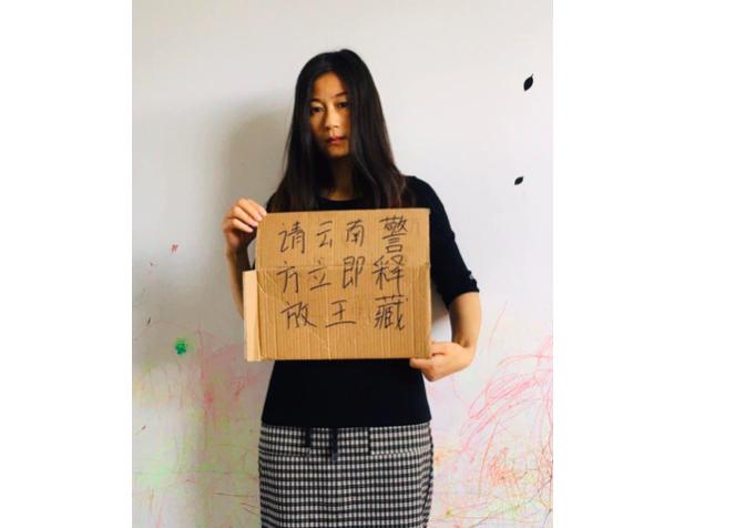 詩人王藏被控「煽顛罪」妻遭株連同罪被捕