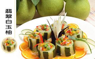 幸福柚来了 创意新吃法