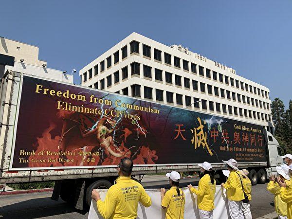 9月3日,一輛掛著「天滅中共 與神同行」的大卡車,在洛杉磯中領館前繞行。(姜琳達/大紀元)