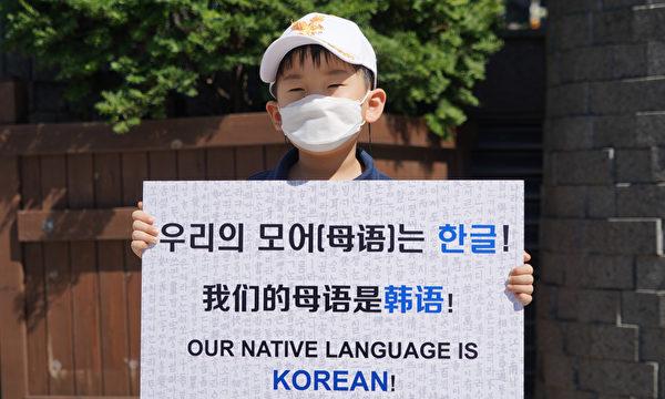 跟隨家長參加抗議活動的朝鮮族兒童。(Lee Sihyeong/大紀元)