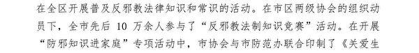 《南京市反邪教協會2013年工作總結》文件截圖。(大紀元)