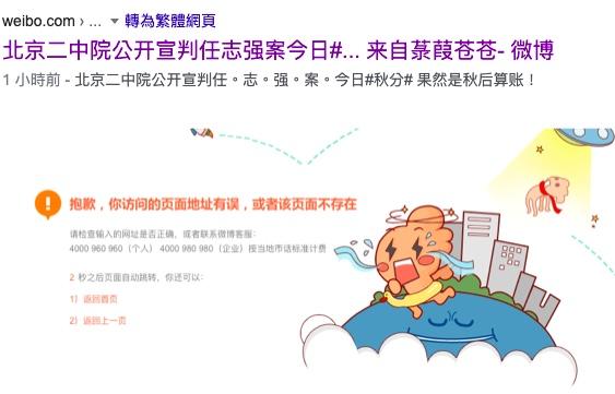 微博「菉葭蒼蒼」轉發任志強被重判的消息直接被刪除。(網絡截圖)