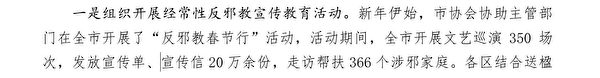 《南京市反邪教協會2015年工作總結》文件截圖。(大紀元)