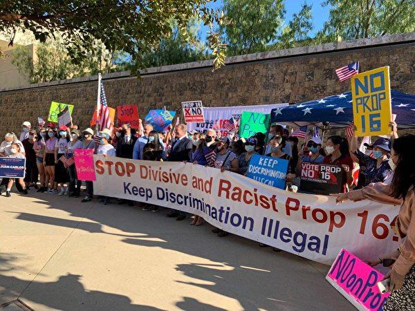 反歧视 加州多数选民不支持16号提案