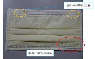 台優紙口罩遭偽造 圖解真假包裝差異與鋼印位置
