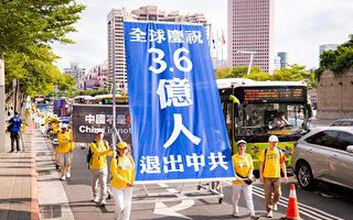 美政要颁褒奖 声援3.6亿华人退出中共