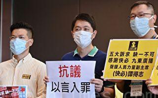 林忌:香港银行户口随时被冻结
