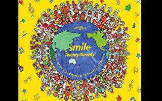 杰尼斯与樱井和寿合作 推出慈善单曲《smile》