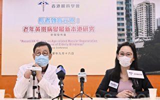 约50万港人患老年黄斑病变